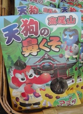 20120819 高尾山15天狗の鼻くそ.JPG