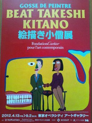 20120824 BEAT TAKESHI KITANO絵描き小僧展1.JPG