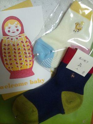 20120826 出産祝い@遊中川.JPG
