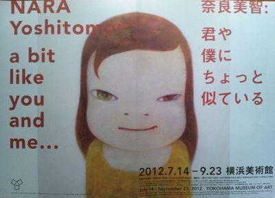 20120909 奈良美智展1.JPG