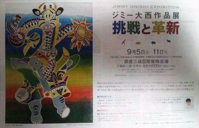 20120909 ジミー大西挑戦と革新1.JPG