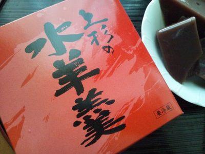20120911 上杉の水羊羹.JPG