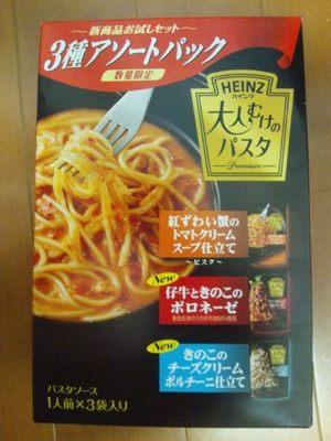 20121013 HEINZ大人むけのパスタ.JPG
