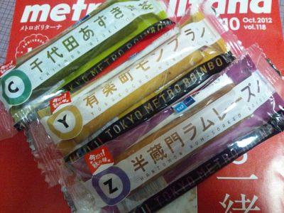20121018 東京メトロレインボウ.JPG