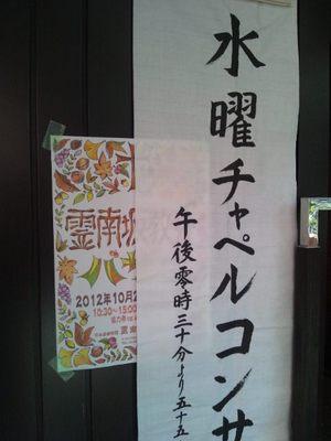 20121024 霊南坂教会1.JPG