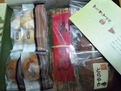 20121027 富貴のお菓子.JPG