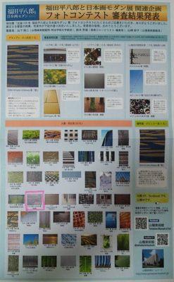 20121027 山種美フォトコンテスト1.JPG