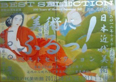 20121110 美術にぶるっ!1.JPG