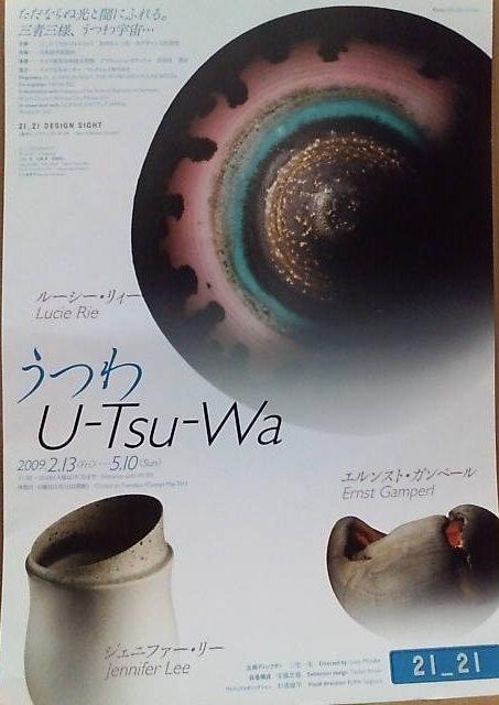 20090419 うつわ1.JPG