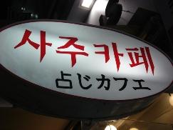20090502 11明洞6.JPG