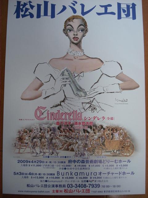 20090504 松山バレエ団シンデレラ1.JPG