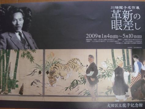 20090506 川端龍子名作展.JPG