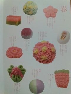 20100217 花の和菓子展4.jpg