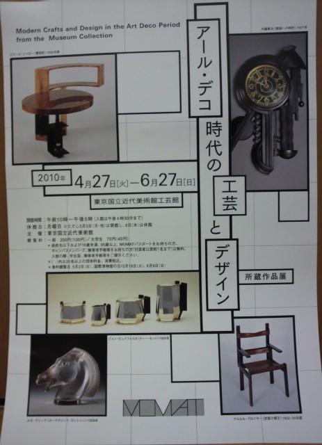 20100627 アール・デコの時代の工芸とデザイン.jpg