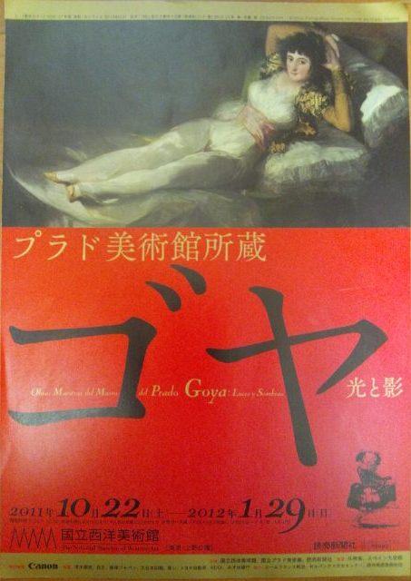 20111224 ゴヤ展.JPG