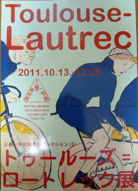 20111224 ロートレック展.JPG