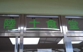 20091027 朝霞駐屯地陸士食堂1.JPG