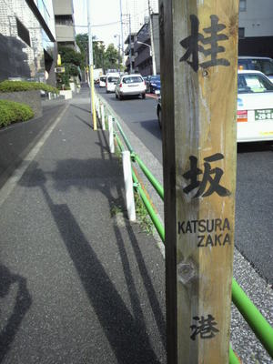 20100811 4桂坂.JPG