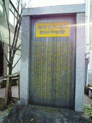 20110129 京橋大根河岸青物市場跡.jpg