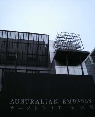 20110220 オーストラリア大使館.jpg