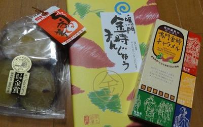 20110327 7鳴門みやげ.JPG