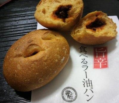 20110622 木村家食べるラー油パン.jpg