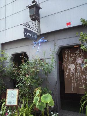 20110829 ジュサブロー館.jpg