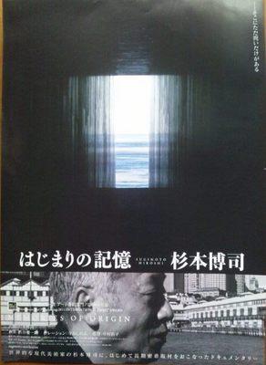 20120620 はじまりの記憶 杉本博司.jpg
