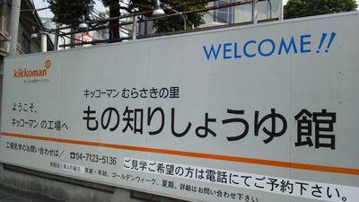 20120728 キッコーマン工場見学1.JPG